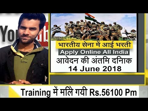 Indian Army All India Vacancy 2018, Apply Online Army Bharti 2018, Technical Entry Scheme