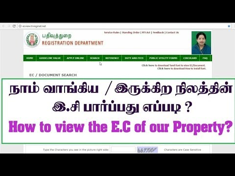 How to get the EC online | Ec / document view & print - TNREGINET