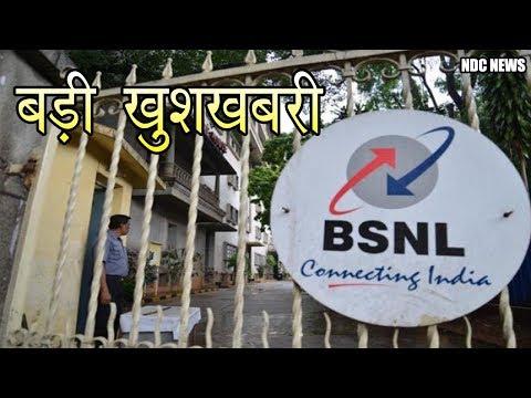 BSNL ने रिवाइज किया ₹187 वाला प्लान, अब मिलेगी अनलिमिटेड रोमिंग कॉल और 1GB डेटा