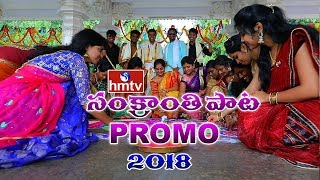 Sankranti Special Song 2018 | Promo | Telugu News | hmtv News