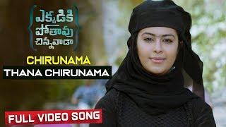 Chirunama Thana Chirunama Full Video Song | Ekkadiki Pothavu Chinnavada Songs | Nikhil, Avika Gor