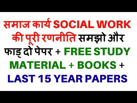 How to Study SOCIAL WORK || समाज कार्य मुख्य परीक्षा | BOOKS |FREE  Material| LAST 15 YEARS PAPERS
