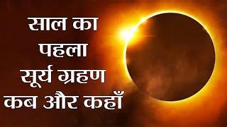 Surya Grahan 2019: भारत में ये होगा समय, जानें कबसे लगेगा सूतक | Solar Eclipse | Boldsky