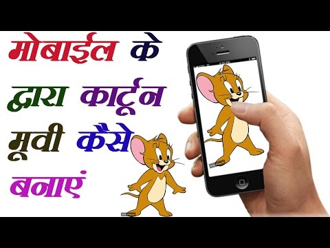How to make Cartoon Animation Movie from your Android Mobile