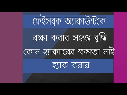How to Protect your Facebook Account from Hackers || Bangla Tutorial || Secure your FB ID