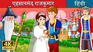 एहसानमंद राजकुमार | बच्चों की हिंदी कहानियाँ | Kahani | Hindi Fairy Tales