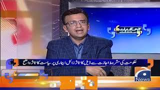 Aapas Ki Baat | Muneeb Farooq | 13th November 2019 | Part 01