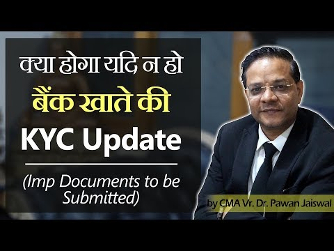 Regularly Update KYC of Your Bank Account | Important Documents to be Submitted