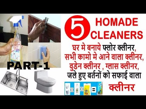 ऐसे बनाये घर मे फ्लोर किचेन क्लीनर-पैसा बचाये--Make Your Own Natural 5 Homemade Cleaners-Save Money