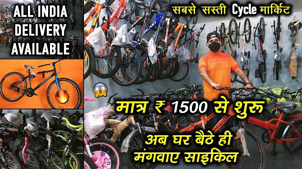 खरीदें सबसे सस्ती cycle सिर्फ 1500/- ₹ से शुरू | Cycle Market Wholesale/Retail | All India Delivery