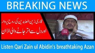 Listen Qari Zain ul Abidin's breathtaking Azan | 12 Oct 2018 | 92NewsHD