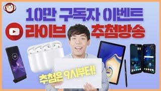 구독자 이벤트 라이브 추첨 시작! LG 그램, 갤럭시탭 S6, LG V50, 에어팟 등을 쏩니다!!