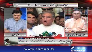 Hassan Nisar Ka Bayan | Khara Sach | Mubashir Lucman | SAMAA TV | 07 August 2018