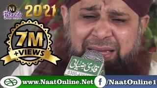 Lo Madine Ki Tajali Se Lagay Hue Hen , Owais Raza Qadri, Pvt Mehfil e Naat, 23 Dec 2016, HD