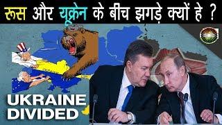 यूक्रेन को क्यों बर्दाश्त नहीं कर पाता है रूस?रूस ने हमला करके यूक्रेन जहाजों पर किया कब्जा