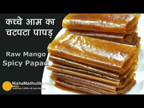Raw Mango Spicy Papad - कच्चे आम का चटपटा पापड़ - Mango Papad Recipe