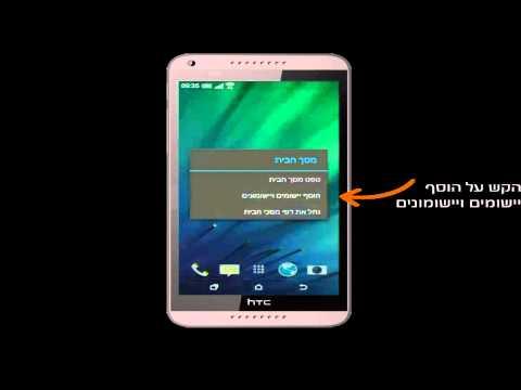 הוספת Widget למסך הבית HTC Desire 820