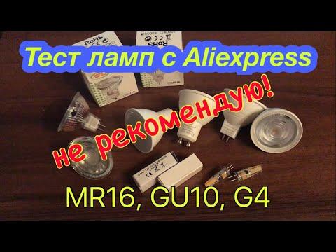 Тест ламп с AliExpress MR16, GU10, G4