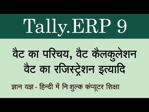 Tally.ERP 9 in Hindi ( What is VAT, VAT Calculation,VAT Entry - 1 ) Part 73