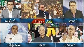 Qafila Nawaz Ka! - Express Special Transmission - 11 August 2017