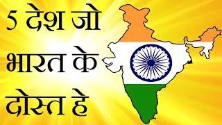 भारत के टॉप 5 मित्र देश | India
