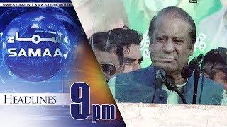 Samaa Headlines | 9 PM | SAMAA TV | 12 Aug 2017