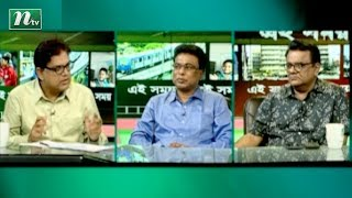 Ei Somoy | EP 2876 | এই সময় | Talk Show | News & Current Affair