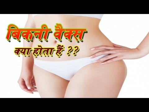 Bikini Wax बिकनी वैक्स - Precautions During Bikini Wax (Beauty Tips In Hindi For Women) Health