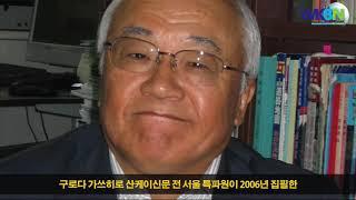 CKB - 가마우지 한국, 조롱했던 일본, 55년만에 '한국에 의존해야 하는 일본은 가마우지 신세'로 역전된 사연