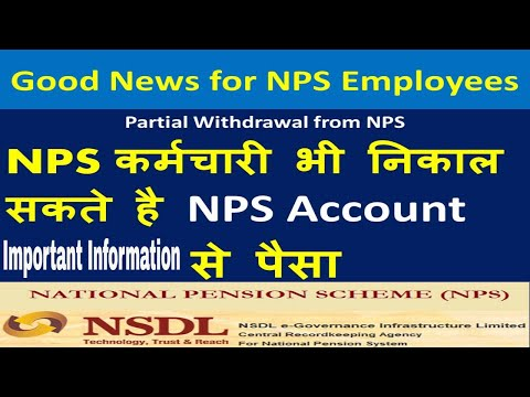 अब निकालो NPS Account से पैसा_Withdrawal of Money from NPS Fund_Good News for NPS Employees