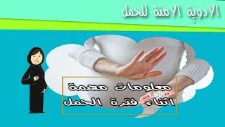 الادوية الامنة اثناء الحمل والرضاعة والمضادات الحيوية الامنة للحامل وعلاج الكحة ودور البرد للحامل