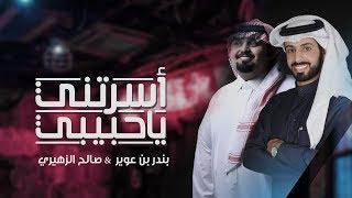 اسرتني ياحبيبي - بندر بن عوير & صالح الزهيري | ( حصرياً ) 2019