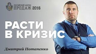 """Дмитрий ПОТАПЕНКО: """"Сейчас клиенты очень хорошо считают свои деньги"""""""