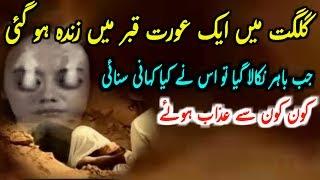 Gil Gat Aik Murda Aurat Ki Kahani | Qabar Main Kon Se Azab Dekhy | Qabar Ka Azab