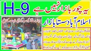 Islamabad jumma bazar (H9 atwar bazar atwar bazar)