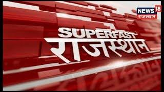 Download आज की अहम् ख़बरें दनादन अंदाज़ में | SUPERFAST RAJASTHAN | January 14, 2019 Video
