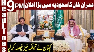 PM Imran Khan makes another Big Decision | Headlines & Bulletin 9 PM | 20 Sep 2019 | Express News