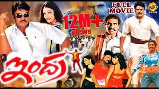 Indra-ఇంద్ర Telugu Full Movie | Chiranjeevi | Aarthi Agarwal | Sonali Bendre | TVNXT Telugu
