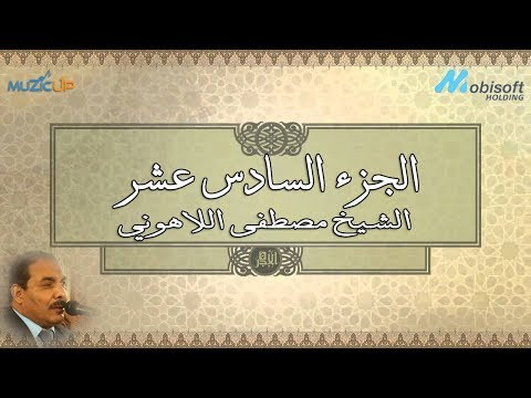 الجزء السادس عشر من القرآن الكريم بصوت الشيخ مصطفى اللاهوني | recitation of Part 16 | Holy Quran