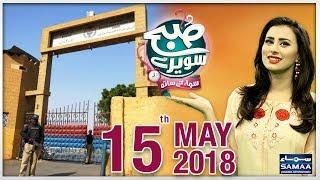 Central Jail | Subah Saverey Samaa Kay Saath | SAMAA TV | Madiha Naqvi | 15 May 2018