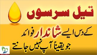 Sarson Ka Tail Ke Fayde in Urdu HIndi - Benefits of Mustard Oil - Health Tips