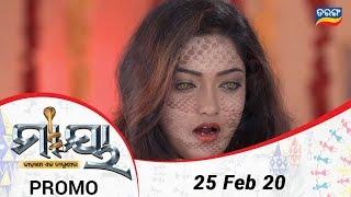 Maaya- କାହାଣୀ ଏକ ନାଗୁଣୀର | 25 Feb 20 | Promo | Odia Serial - TarangTV