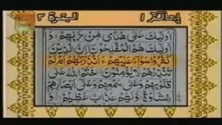 Surah Baqarah with Full Urdu translation- Qari Abdul Basit