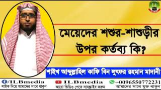 Meyeder Sasur Sasurir Upor Ki Kortobbo? Sheikh Abdullahil Kafi Bin Lotfur Rahman |Bangla waz