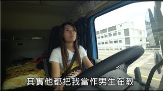 【壹視界】她19歲開聯結車,十年磨成女豪傑