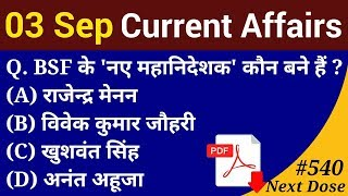 Next Dose #540 | 3 September 2019 Current Affairs | Daily Current Affairs | Current Affairs In Hindi