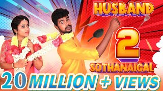 Husband Sothanaigal 2 | Micset