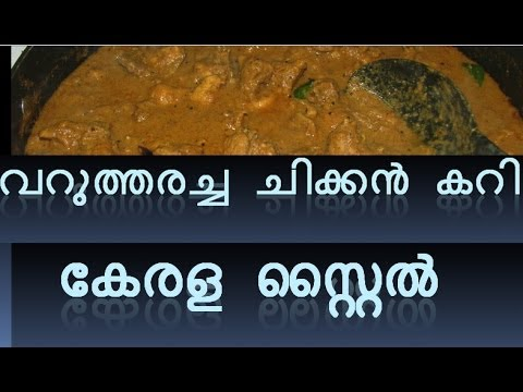 How to make varutharacha chicken curry kerala style (വറുത്തരച്ച ചിക്കന് കറി)