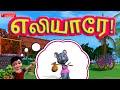 Elleyare Elleyare Kanmani Tamil Rhymes 3d Animated