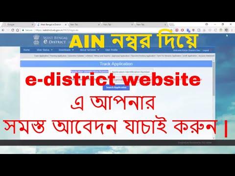 e-district website এ দেখে নিন আপনার আবেদন গ্রহণ করা হয়েছে কিনা AIN নম্বর দিয়ে   2018